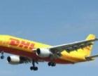 温州DHL国际货运