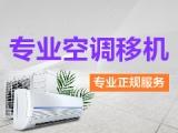 北京空調加氟維修服務部