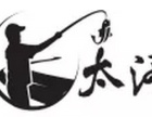 太河渔具加盟