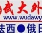 武汉大学 意葡俄阿语入门课程2016年寒假开新班