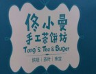厦门佟小曼手工茶饼坊加盟费多少钱可以加盟吗