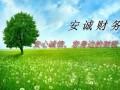 吴中经济开发区代账报税快速备案刻章合理规划税务控制成本