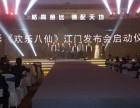 广州会议摄影 酒店晚会合影拍摄 合影会议摄影跟拍