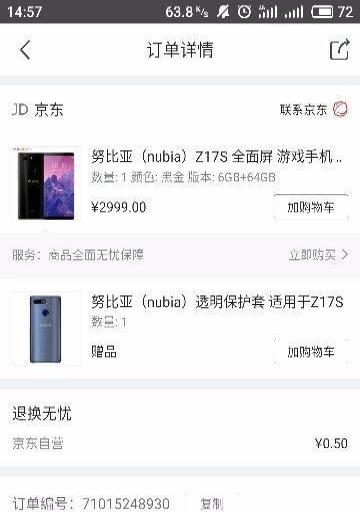 急用钱,刚买四天的努比亚Z17S全面屏手机甩卖