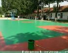 南昌硅pu球场材料、水性环保丙烯酸球场、宜邦丽厂家