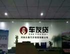 河南车友贷加盟 汽车买卖 投资金额 5-10万元