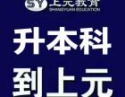 镇江成人教育专升本提升学历高中如何升大专学历培训