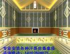 重庆市汗蒸房材料安装 重庆养生馆安装桑拿房设备