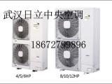 武汉日立家用中央空调经理商,日立空调武汉经销商