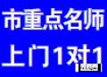 请家教,做家教首选北京101家教