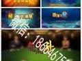 北京地区星洋VIP游戏电玩平台加盟合伙人
