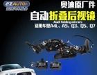 宝马x1x3x53系5系7系邢台易车堂升级电尾门贴膜改色