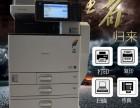 海口新款理光彩色复印机出租
