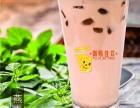 黄南哪里有奶茶加盟? 免费培训?御赐佳饮?