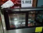 转让风冷冷柜和商用冰柜(可做奶茶操作台)
