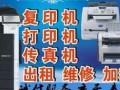 烟台复印机维修 打印机 投影仪 电脑销售维修出租