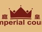 皇庭皇茶加盟
