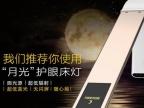 齐齐哈尔IPUDA手机阅读灯总代理艾普达护眼灯生产厂家团购批发