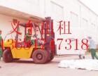 上海青浦区叉车出租设备移位重固随车吊出租货物运输
