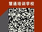 2017年深圳会计从业资格证继续教育培训