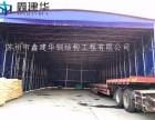 昆山鑫建华订做移动型车棚大型工作雨棚汽车帐篷户外排档雨棚等