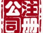 广州白云在哪注册公司服务好价格优广惠广州公司代理记账费用多少