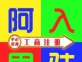 中山古镇横栏沙溪阿里巴巴注册开店办理入驻店铺代运营