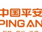 中国平安综合金融服务顾问