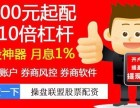 嘉峪关金诚无忧股票配资平台有什么优势?