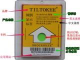 TILTOKEE防倾斜标签 物流安全标识 批发