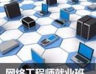 上海电脑维修技术培训、网络工程师培训专业学校