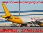 武隆DHL国际快递 重庆市中外运敦豪