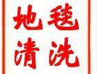上海地毯清洗公司-上海浦东地毯清洗-地面清洗-房屋保洁清洗