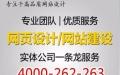 上海网站关键词SEO优化公司