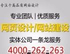湖州吴兴南浔安吉长兴德清网站设计美工服务效果好
