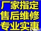 欢迎访问 桂林长虹电视机售后维修服务中心 咨询电话