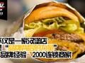 华莱士汉堡加盟多少钱/炸鸡汉堡怎么加盟-怎么加