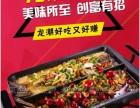 全国十大烤鱼加盟榜龙潮烤鱼