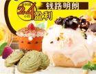 山东加盟蛋糕店连锁店 十大品牌蛋糕店加盟