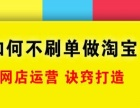 上海淘宝网店培训学院 卢湾淘宝入门实战班