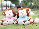 批发毛绒玩具大嘴猴公仔 情侣猴公仔布娃娃生日礼物