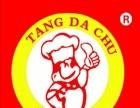 唐大厨馄饨加盟 特色小吃 投资金额 1万元以下