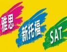 上海托福考試培訓機構 助您實現留學夢想