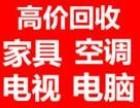 上海高價上門回收 辦公家具 民用家具 紅木家具 空調 電腦