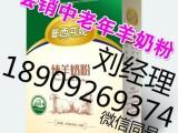 会销羊奶粉厂家 陕西中老年羊奶粉公司 会销中老年羊奶粉