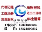 闵行区静安新城代理记账公司注销代办银行进出口权