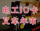 广州黄埔专业复审电工证焊工叉车证