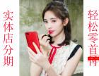 在青岛上学的大学生贷款买手机需要什么手续