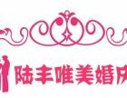 陆丰唯美婚庆、龙辉囍庆租借中心