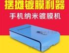 手机纳米镀膜机工厂直销